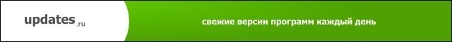Updates.ru - обновления программ каждый день